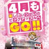 『4/10 ビッグアップル.加古川店 ココ調』の画像