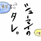 『🥟シューマイのタレ🥟』の画像