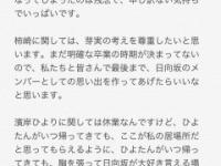 【日向坂46】キャプテン佐々木久美が芽実の卒業について放った言葉に感動。「最後に思い出を・・・」