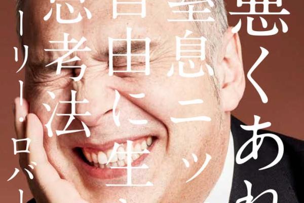 大阪の講師・文化人派遣業者がお薦めする納得の講師派遣 - 17.夢・志 ...