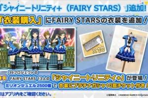 【ミリシタ】『衣装購入』に「シャイニートリニティ+(FAIRY STARS)」が追加!今回は無償ミリオンジュエルでも購入可能!