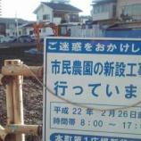 『戸田市土に親しむ広場(市民農園)づくりが進んでいます!』の画像