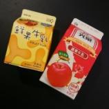 『台湾のフルーツ牛乳の世界』の画像