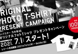 【画像】梅飛鳥さくらのカップスターTシャツおしゃれやな!!!!!!