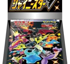 イオンスタイルオンラインで販売中!! ポケモンカードゲーム ソード&シールド ハイクラスパック シャイニースターV