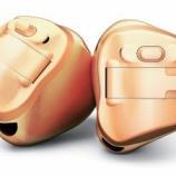『オーダーメイド(耳あな補聴器)を次のレベルへ【フォナックバードB】』の画像