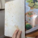 『【1dayKafe】プチプラの!津軽森メニューボード』の画像