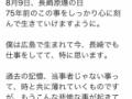 【朗報】クロちゃん、長崎原爆の被爆者を偲ぶ