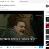 『【乃木坂46】中国のbilibili民、24thシングル選抜に怒っている模様・・・』の画像