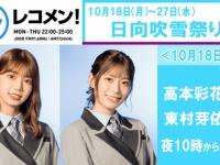 【日向坂46】レコメン!は2週連続「日向吹雪祭り」を開催!!!