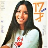 『♪17才♪』の画像