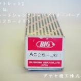 『【アウトレット】商品追加①BIG・三菱マテリアル・MST・岡崎精工』の画像