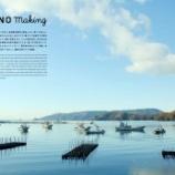 『東日本大震災以降の石巻のものづくり、街づくりを訪ねる!「ISHINO making」完成』の画像