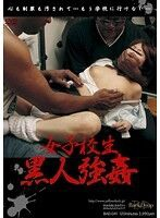 女子校生 黒人強姦 BAD-041