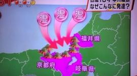 【放送事故】TBS朝ズバ、滋賀県と岐阜県を間違える
