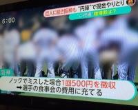 阪神の円陣にもモザイクがかかるようになる