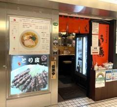 「博多うま馬 東京店」のランチ二毛作「三馬路(さんまろ)」にて 塩そば