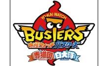 妖怪ウォッチバスターズ 攻略総合まとめだよ!【8/9更新】
