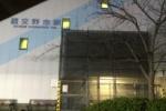 京阪電車交野市駅で外壁補修工事やってる!~3/17(月)から3/20(木)まで