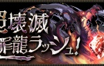 【パズドラ】8/22の12時から超壊滅大罪龍ラッシュ開催!「虹の結晶」や「火の結晶」などがドロップ