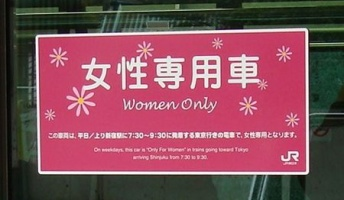 NYではあり得ない日本の「女性専用車両」 米国なら男性客から訴訟を起こされる可能性も