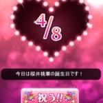 【モバマス】4月8日は櫻井桃華、神崎蘭子、桐野アヤの誕生日です!