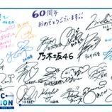 『【乃木坂46】『アフターMステ』サイン画像が公開キタ━━━━(゚∀゚)━━━━!!!』の画像