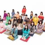 『速報!!AKSがNMB48の経営権を吉本へ譲渡することを発表!!!』の画像