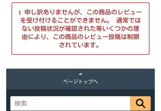 【悲報】最新作ポケモンピカブイ、通常ではない投稿が多くてAmazonレビュー閉鎖