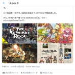 【悲報】有名ゲーム会社、『ケモナー』という言葉の起源を主張 → 否定され謝罪