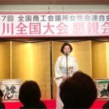 『石川全国大会懇親会』の画像