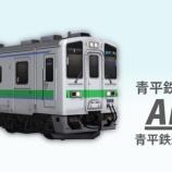 『青平鉄道公式Twitterアカウントのイメージ画像について』の画像
