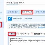 『【Livedoorブログ】(PC版)ブログタイトルやサイドバーなどの横幅を調整する方法』の画像
