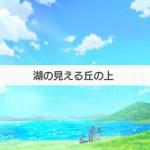 【モバマス】「アイドルバラエティ 大空への挑戦 ~Fly me to the Sky~」ストーリー第4話
