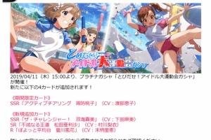 【ミリシタ】本日15時から『とびだせ!アイドル大運動会ガシャ』開催!桃子、真美、亜利沙、風花のカードが登場!
