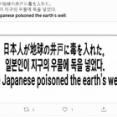 """韓国紙「 """"日本人が地球の井戸に毒を入れた"""" 反対運動拡散」"""