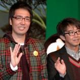 『【愕然】おぎやはぎと共演NGの大物司会者wwwwwwww(画像あり)』の画像
