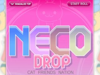【スト5】カプコンのエイプリルフール企画『NECO DROP -CAT FRIENDS NATION-』が公開