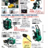 『【キャンペーン】ウィンターキャンペーン@リョービ㈱(RYOBI)【電動工具】【洗浄機】【粉じん機】』の画像