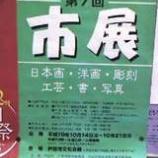 『明日から戸田市文化会館で市展が始まります』の画像