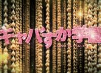 【ネタバレ注意】キャバすか学園での松村香織の登場の仕方ワロタwww