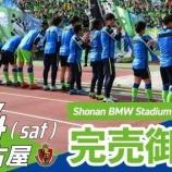『[J1]湘南ベルマーレ 5月4日名古屋戦 今シーズン初の全席種チケット完売!! 満員のスタジアムで選手の後押しを』の画像