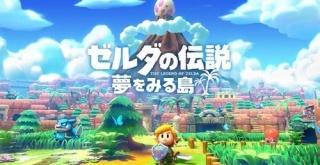 Switch『ゼルダの伝説 夢をみる島』のメタスコア評価が判明!「優れたリメイク!」、新要素「パネルダンジョン」は退屈とも
