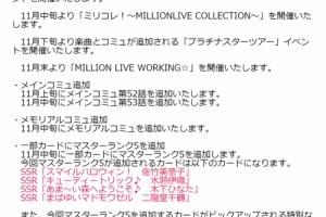 【ミリシタ】イベント『MILLION LIVE WORKING☆』開催!&11月開催情報公開!&11月13日(水)21:00~ミリシタ生配信!