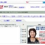 Yahoo!翻訳がサービス終了する!代わりとして他社提供の6サービスを紹介www