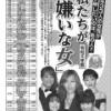 【悲報】週刊女性調べ「私たちが嫌いな女」9位指原莉乃、25位前田敦子・AKB48、39位松井珠理奈