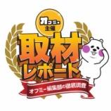 『横須賀馬堀マリーン 1/28オフミー取材 全台差枚』の画像