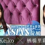 『「世界を席巻ASIAN旋風vol.48」~実は積極的な香港女性『LC Love Cosmetic』(後)~』の画像