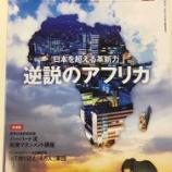 『日経ビジネス「逆説のアフリカ」フロンティアではないアフリカ&スタートアップ。』の画像