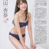 入山杏奈ちゃんの美しくエッチな体が素晴らしい【画像あり】 アイドルファンマスター